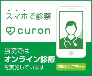 スマホで診察。当院ではオンライン診療を実施しています